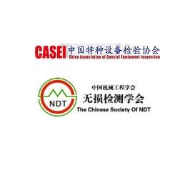中国特种设备检验协会