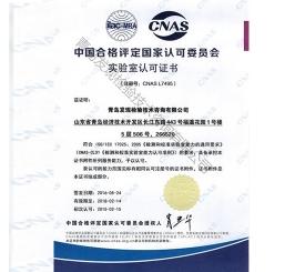 取得国内外认可证书