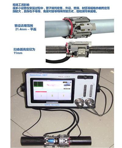 小直径管道相控阵超声波检测