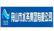 舟山市水务集团有限公司