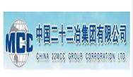 中国二十二冶集团有限公司